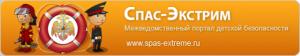 Сайт по безопасности для детей