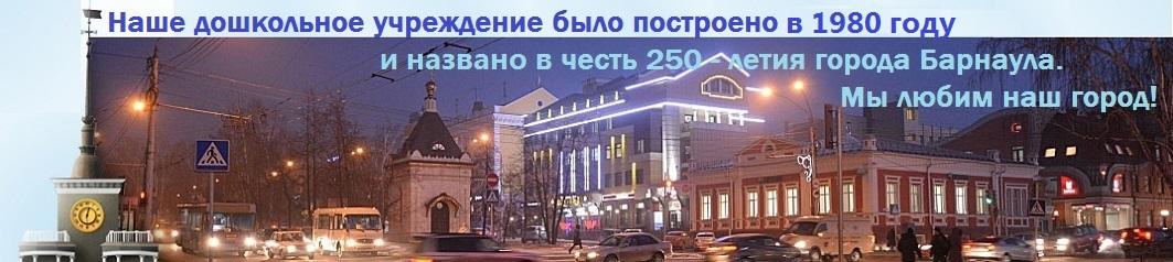 """МБДОУ """"Детский сад № 185 """"Юбилейный"""""""