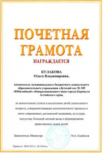 Почетная грамота Министерства образования и науки РФ, 2013г.
