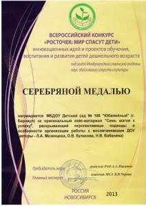 Серебряная медаль Всероссийского конкурса: «Росточек: мир спасут дети», 2013г.