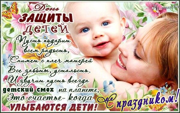 С днем защиты детей поздравления ребенка